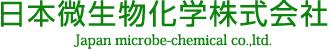 日本微生物化学株式会社 Japan microbe-chemical co.,ltd.