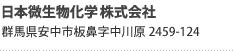 日本微生物化学株式会社 群馬県安中市板鼻字中川原2459-124