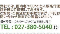 電話でのお問合せは 受付時間 : 09:00-17:00(土日祝日は除く) TEL : 027-380-5040(代)